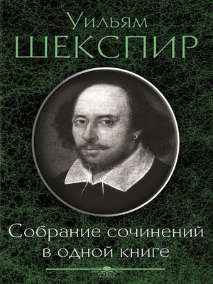 cover image of Собрание сочинений в одной книге (сборник)
